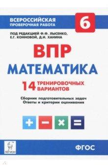 Математика. 6 класс. ВПР. 14 тренировочных вариантов