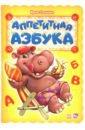 цены на Солнышко Ирина Аппетитная азбука  в интернет-магазинах