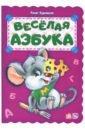 Весёлая азбука, Курмашев Ринат Феритович