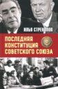 Последняя Конституция Советского Союза, Стрекалов Илья Николаевич