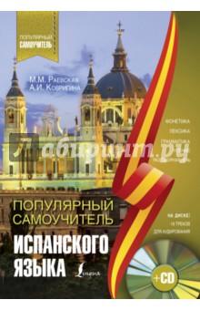 Обложка книги Популярный самоучитель испанского языка (+CD)