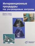 Интервенционные процедуры под ультразвуковым контролем