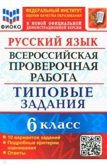 ВПР. Русский язык. 6 класс. 10 вариантов. Типовые задания. ФГОС