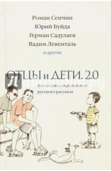 Отцы и дети. Версия 2.0. Антология современного