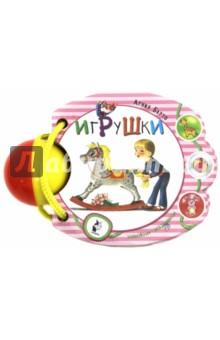 Игрушки песенки для малышей книжка игрушка