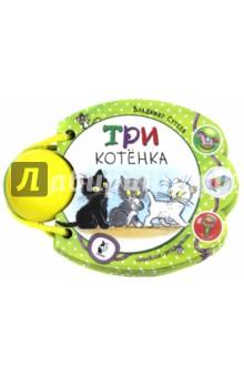 Три котёнка песенки для малышей книжка игрушка