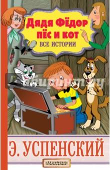 Дядя Фёдор, пёс и кот. Все истории издательство аст дядя стёпа