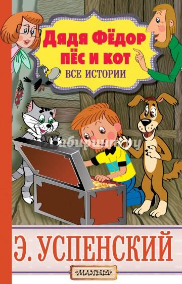 Дядя Фёдор, пёс и кот. Все истории, Успенский Эдуард Николаевич
