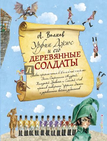 Урфин Джюс и его деревянные солдаты, Волков Александр Мелентьевич