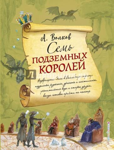 Семь подземных королей, Волков Александр Мелентьевич