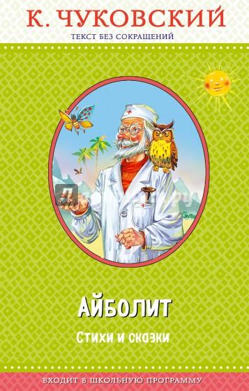 Доктор Айболит, Чуковский Корней Иванович