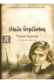Берггольц Ольга Федоровна » Говорит Ленинград
