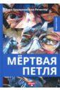 Крыжановская-Рочестер Вера Ивановна Мёртвая петля