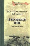 В Московской битве. Записки командарма