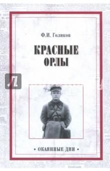 Красные орлы заметки о россии