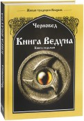 Книга Ведуна. Волховникъ 1. Книга 7