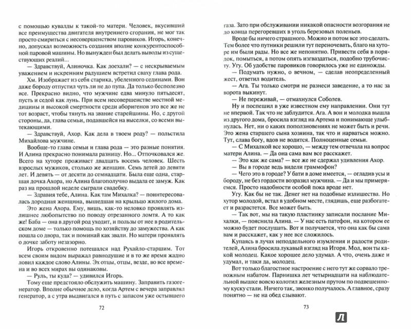 Иллюстрация 1 из 8 для Шаман. Ключи от дома - Константин Калбазов | Лабиринт - книги. Источник: Лабиринт
