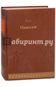 Гомер » Одиссея