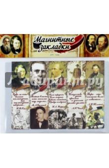 """Магнитные закладки """"Писатели"""" №2, в ассортименте"""