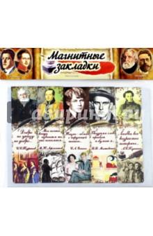 "Закладки с магнитом ""Писатели"" №4"