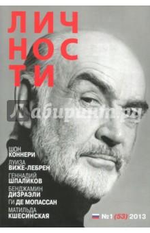 Журнал Личности№ 1 (53). 2013 как подписаться или купить журнал родноверие