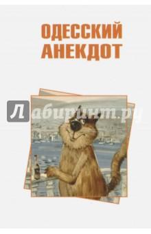 Одесский анекдот мультиварка в одессе цена
