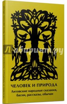 Человек и природа. Литовские народные сказания, басни, рассказы, обычаи язык русского фольклора