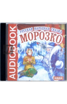 Купить Морозко. Русская народная сказка (CDmp3), ИДДК, Аудиоспектакли для детей
