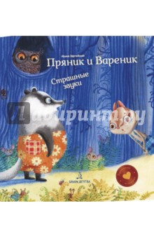 Купить Пряник и Вареник. Страшные звуки, БИНОМ ДЕТСТВА, Сказки отечественных писателей