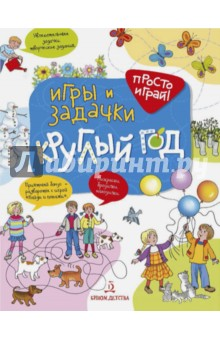 Игры и задачки круглый год консультирование родителей в детском саду возрастные особенности детей