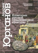 Категории русской средневековой культуры
