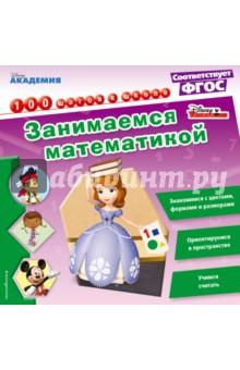 Занимаемся математикой книги эксмо конь и его мальчик