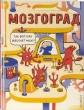 Мозгоград