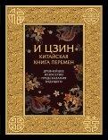 И ЦЗИН. Китайская Книга Перемен. Древнейшее искусство предсказания будущего