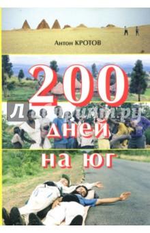 200 дней на юг. Автостопом из Москвы в южную Африку 200 дней на юг автостопом из москвы в южную африку