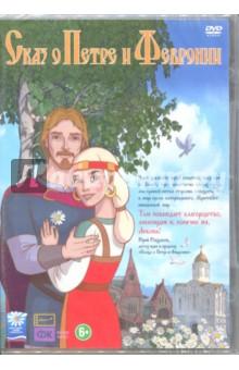 Сказ о Петре и Февронии (DVD) madboy dvd диск караоке мульти кино 1