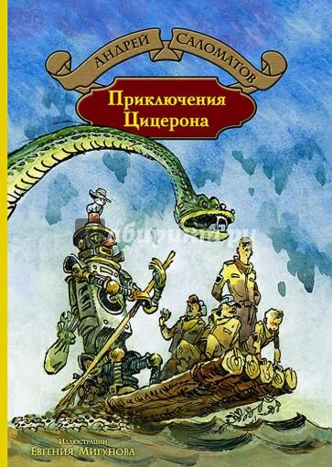Приключения Цицерона, Саломатов Андрей Васильевич