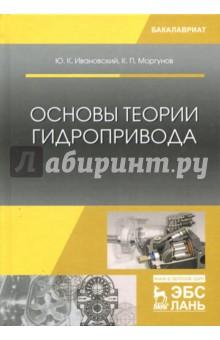 Основы теории гидропривода. Учебное пособие