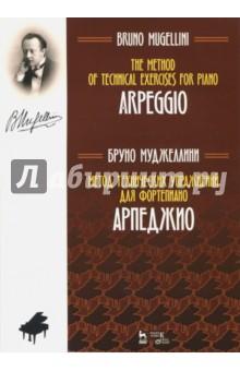 Метод технических упражнений для фортепиано. Арпеджио
