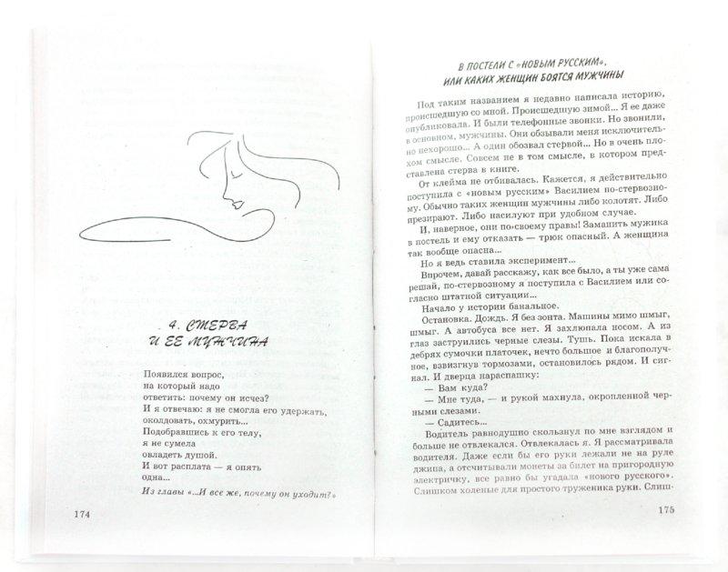 Иллюстрация 1 из 18 для Настольная книга стервы - Светлана Кронна | Лабиринт - книги. Источник: Лабиринт