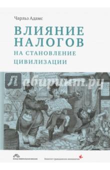 Влияние налогов на становление цивилизации зарубежная литература эпохи классицизма и просвещения