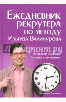 Ежедневник рекрутера по методу Ильгиза Валинурова желай делай ежедневник