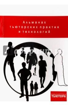 Альманах тьюторских практик и технологий. Выпуск 1. 2012-2015