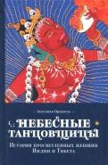 Небесные танцовщицы. Истории просвещенных женщин Индии и Тибета
