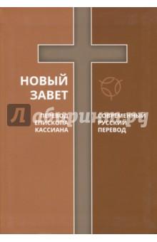Новый Завет. Перевод Епископа Кассиана. Современный русский перевод ()