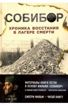 Собибор. Хроника восстания в лагере смерти фото