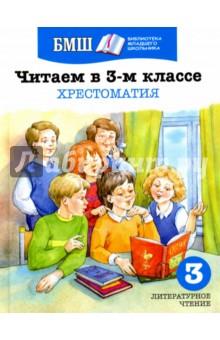 Читаем в 3 классе. Хрестоматия. Пособие для начальной школы художественные книги росмэн рассказы о природе оранжевое горлышко