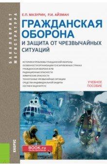 Гражданская оборона и защита от чрезвычайных ситуаций. Учебное пособие для бакалавров