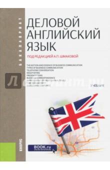 Деловой английский язык (для бакалавров). Учебник английский язык для делового общения