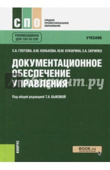 Документационное обеспечение управления (для СПО). Учебник